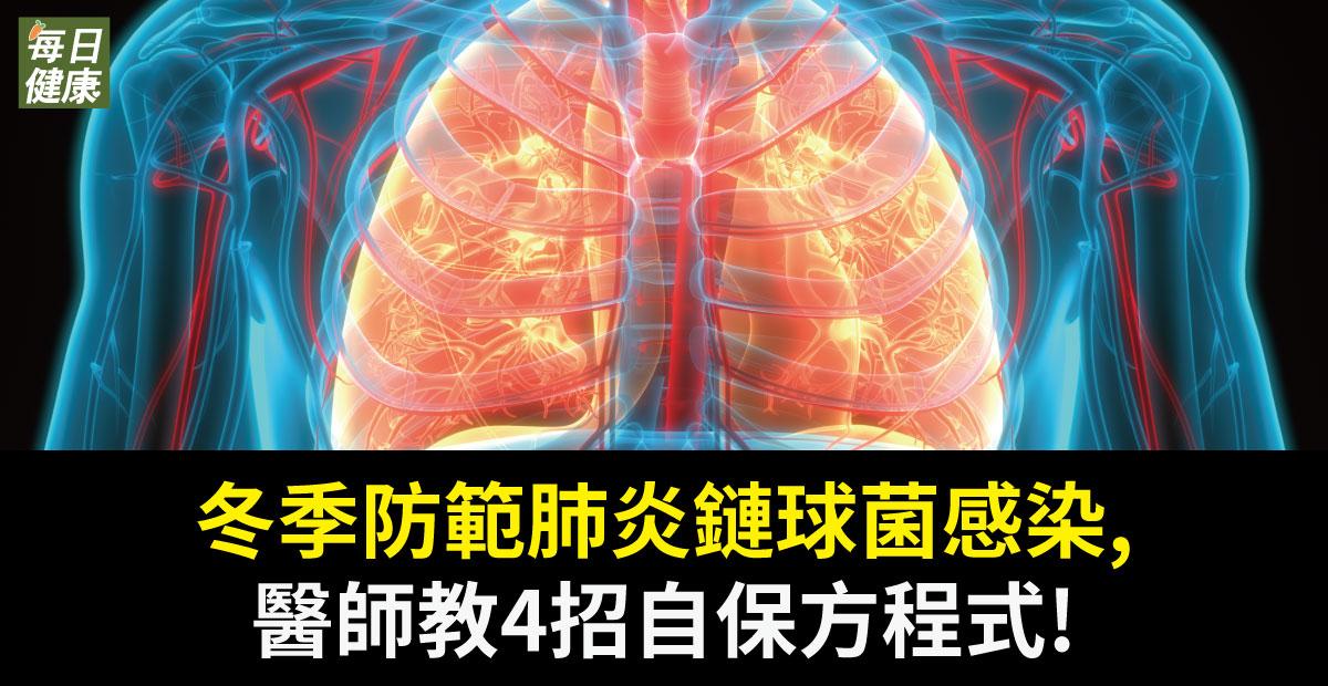 冬季防範肺炎鏈球菌感染,醫師教4招自保方程式!